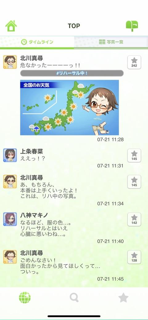 PvQ4Mwm 北川真尋の画像.jpg