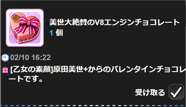 原田美世 (2)