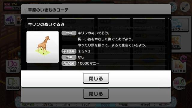 キリンのぬいぐるみの画像IMG_0263_compressed
