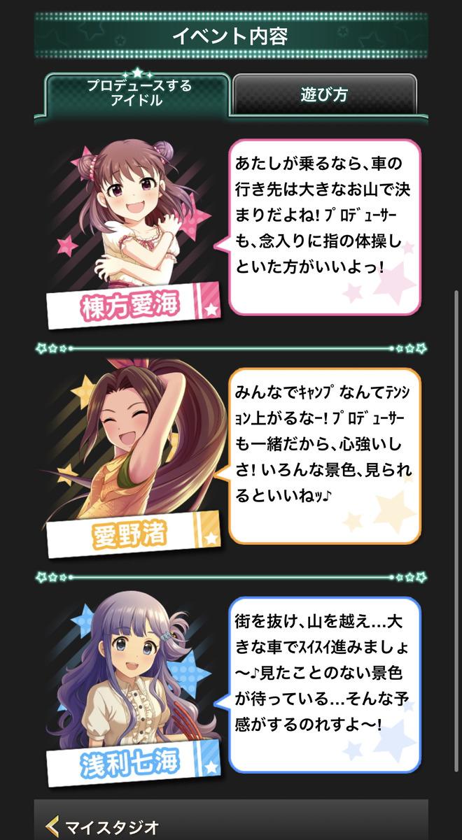 03y5Jrq 棟方愛海 愛野渚 浅利七海の画像.jpg