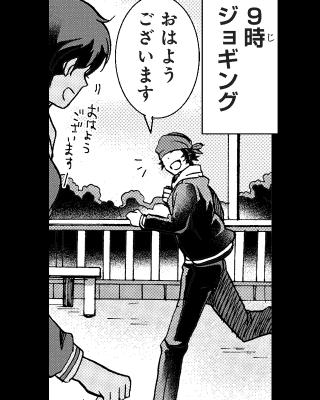 円城寺道流 (7)