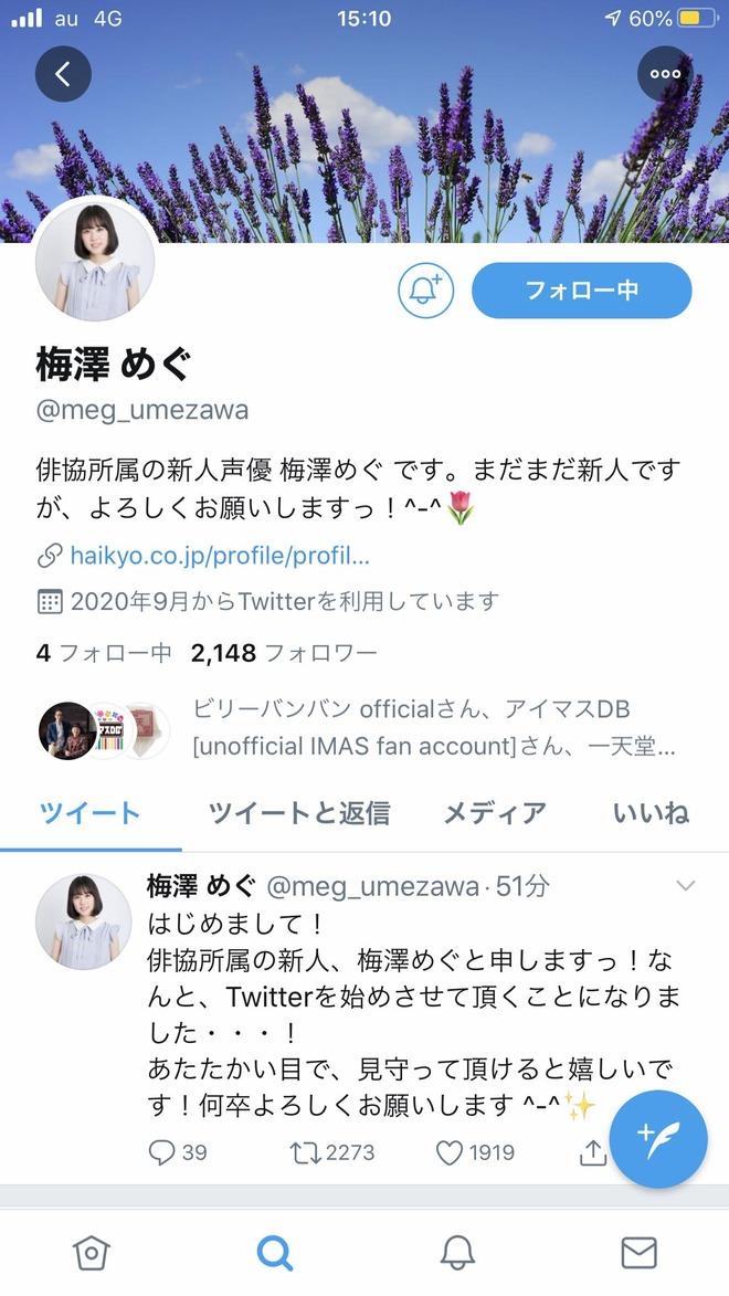 I8OXloa (1) 梅澤めぐの画像.jpg
