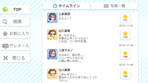 oFo1n8F 北川真尋の画像.jpg