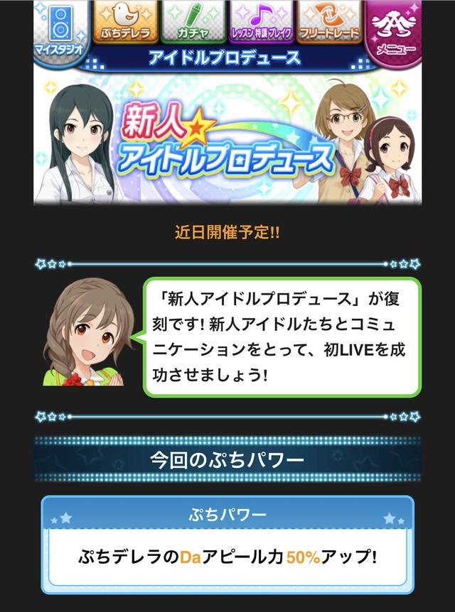 新人☆アイドルプロデュースの画像AXP2AJ4