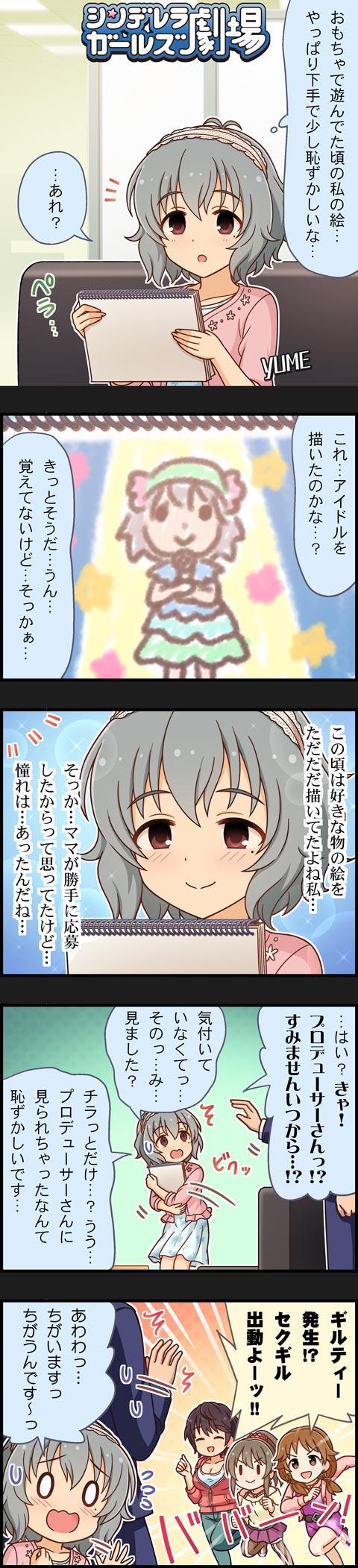 成宮由愛 堀裕子 片桐早苗 及川雫の画像XcYY1Q4