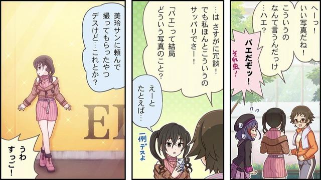 砂塚あきら 北川真尋coSDhLr (1)