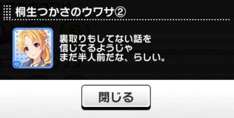 mVd7kar 桐生つかさの画像.jpg