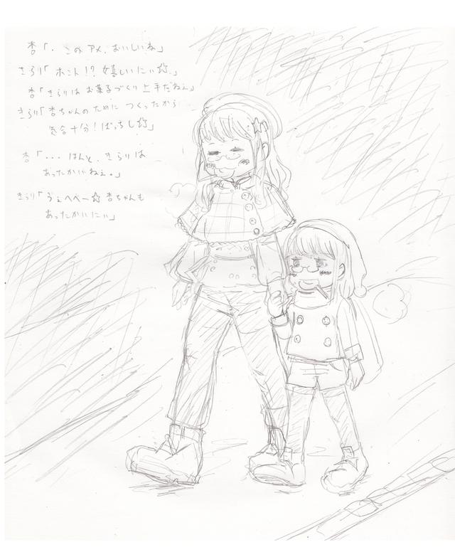 双葉杏 諸星きらり (1)