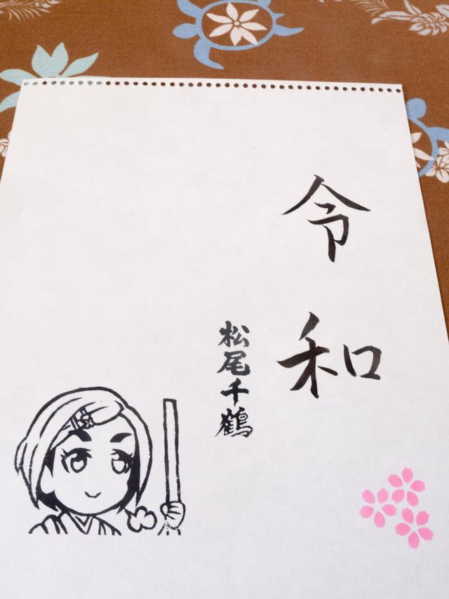 松尾千鶴の画像AepD2yj