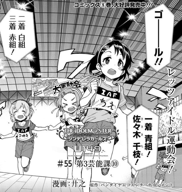 第55話 芸能三課⑩2019-06-16_114157