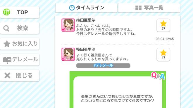 【デレポ】持田亜里沙、最近手品にハマってる
