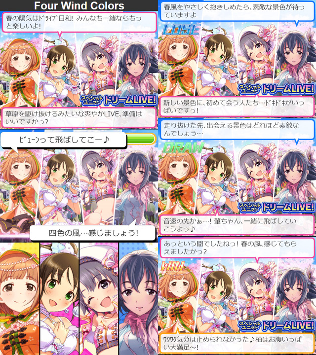 Four Wind Colorsの画像7BSbFnA (1)