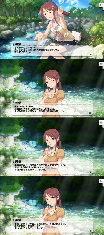 三船美優 (8)