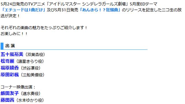 「あんきら!?狂騒曲&エチュードは1曲だけ」発売記念ニコ生放送決定のお知らせ(5月31日(水)21時~)