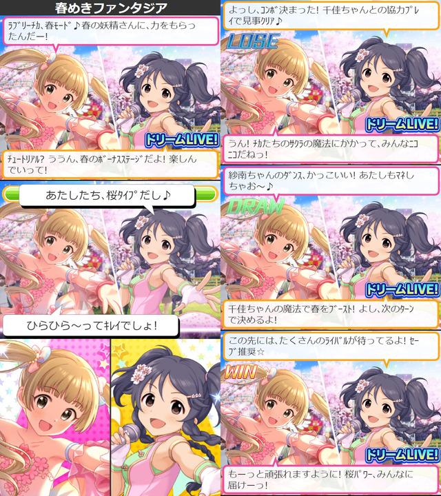 春めきファンタジアの画像yyfaCbL (1)