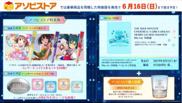 シンデレラ6th円盤BqRmawZ