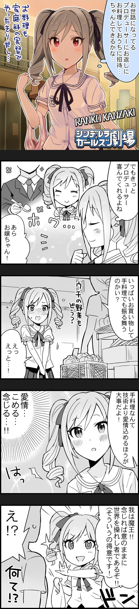神崎蘭子の画像kJeDhYi