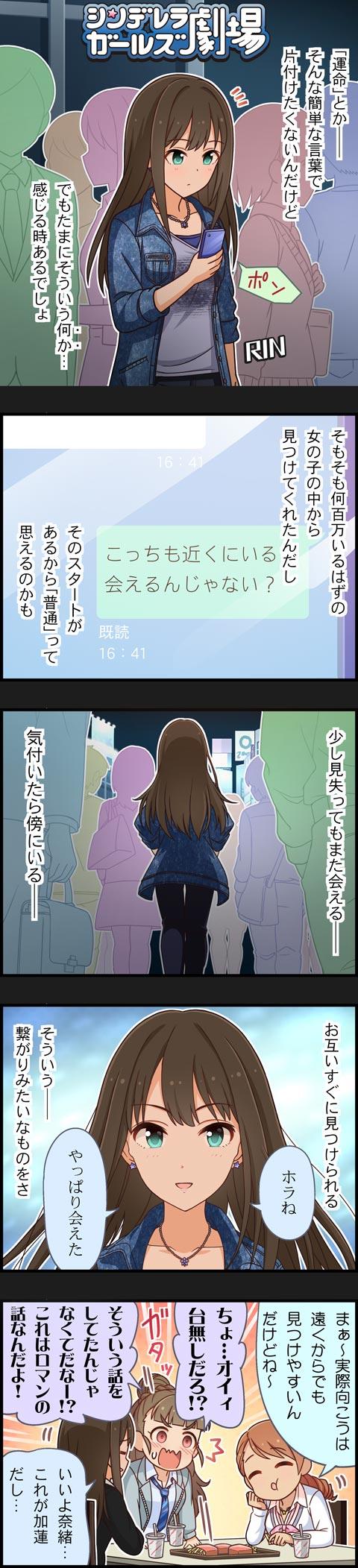 渋谷凛 北条加蓮 神谷奈緒の画像sZiqmMm