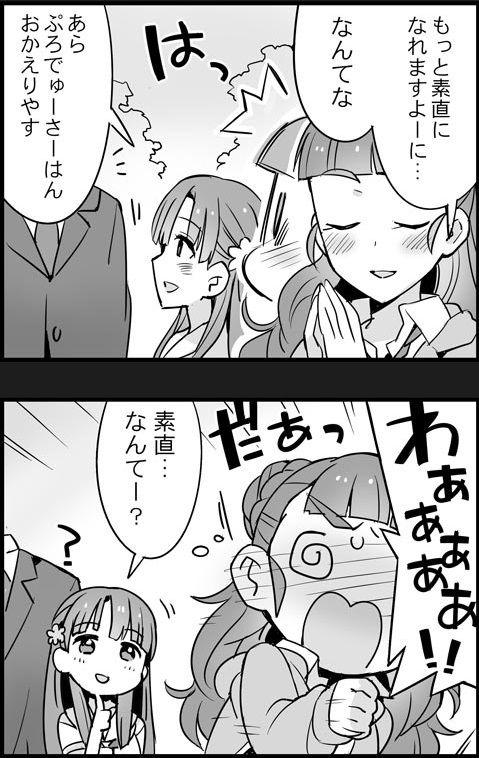 神谷奈緒 小早川紗枝