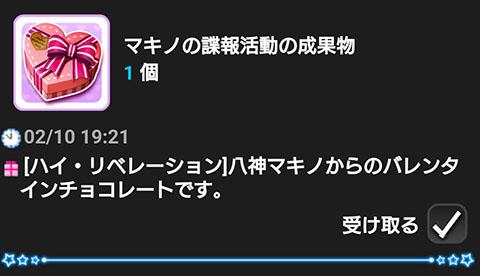 八神マキノ (10)