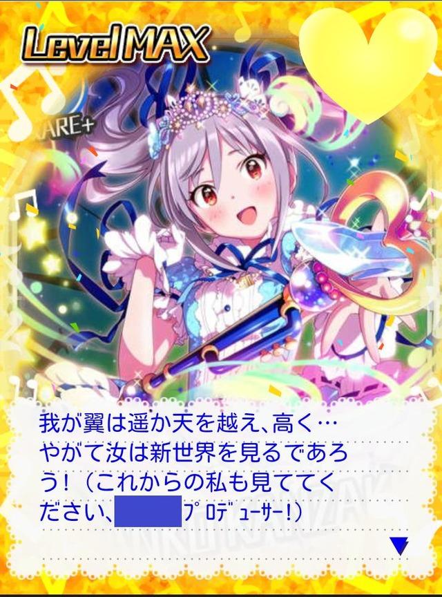 神崎蘭子 (2)