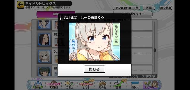 JuFNap2 デレステ ウワサの画像.jpg
