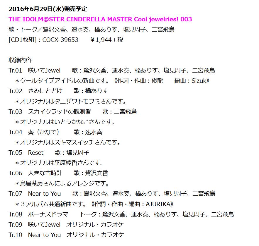 【モバマス】「Cool jewelries 003」カバー曲公開のお知らせ