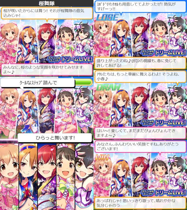 桜舞隊の画像yIGhIAS