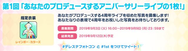 2019-09-01_133415
