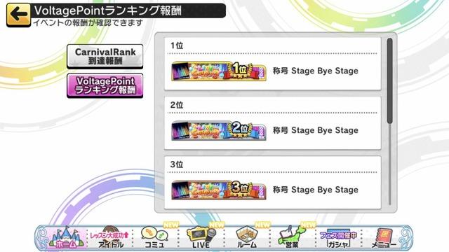 stagebyestage LIVECarnivalpPZ4B40
