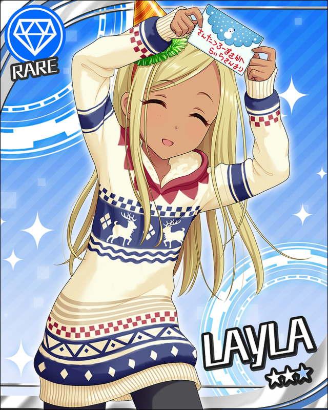 ライラ (1)