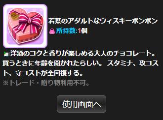 日下部若葉 (1)