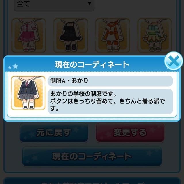 辻野あかりの初期衣装の説明の画像N13htWC