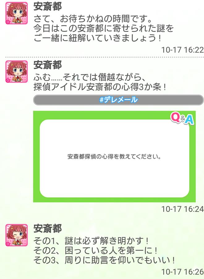 gQVQxAj 安斎都の画像.jpg