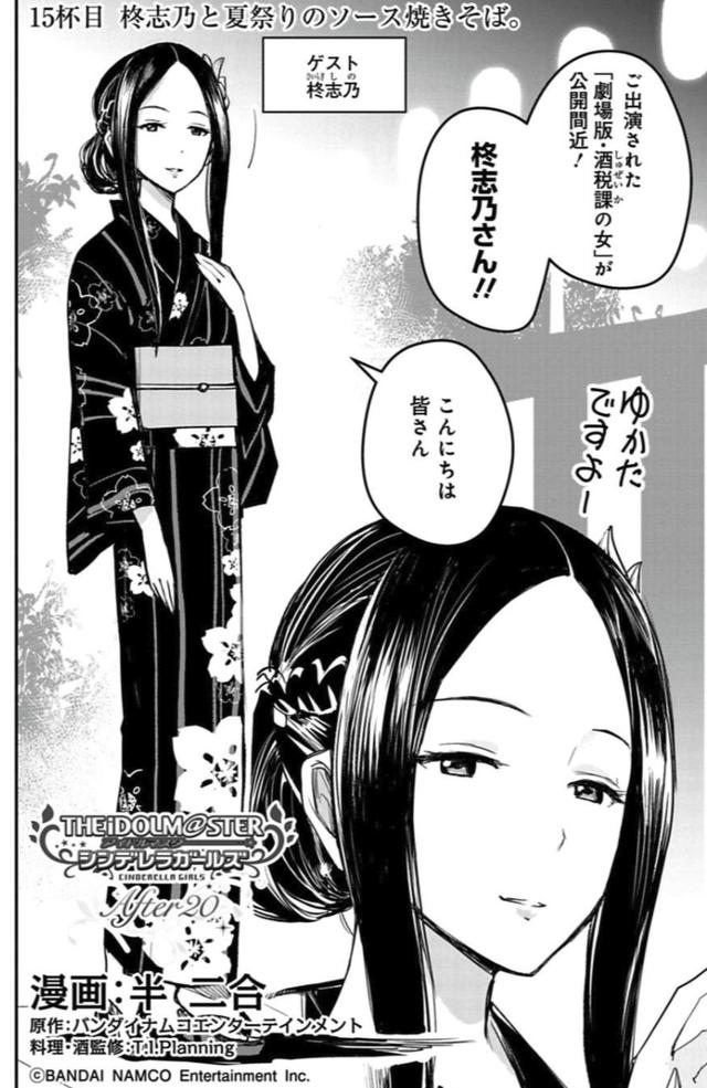『サイコミ』A20 「15杯目 柊志乃と夏祭りのソース焼きそば。」