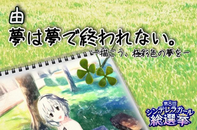 成宮由愛の画像zyDyobG