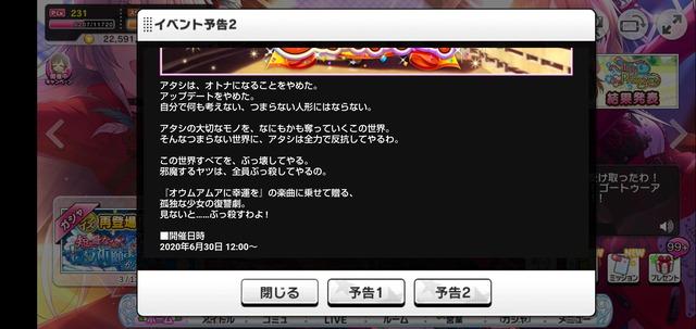jjSvfAc オウムアムアに幸運を イベントの画像.jpg