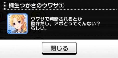 6hDfT80 桐生つかさの画像.jpg