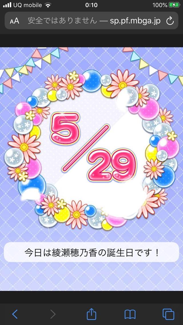 綾瀬穂乃香 誕生日2020年.jpg b3JRVgc