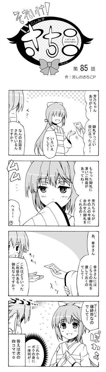 依田芳乃 輿水幸子