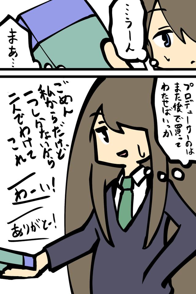 渋谷凛 堀裕子 桃井あずき (1)