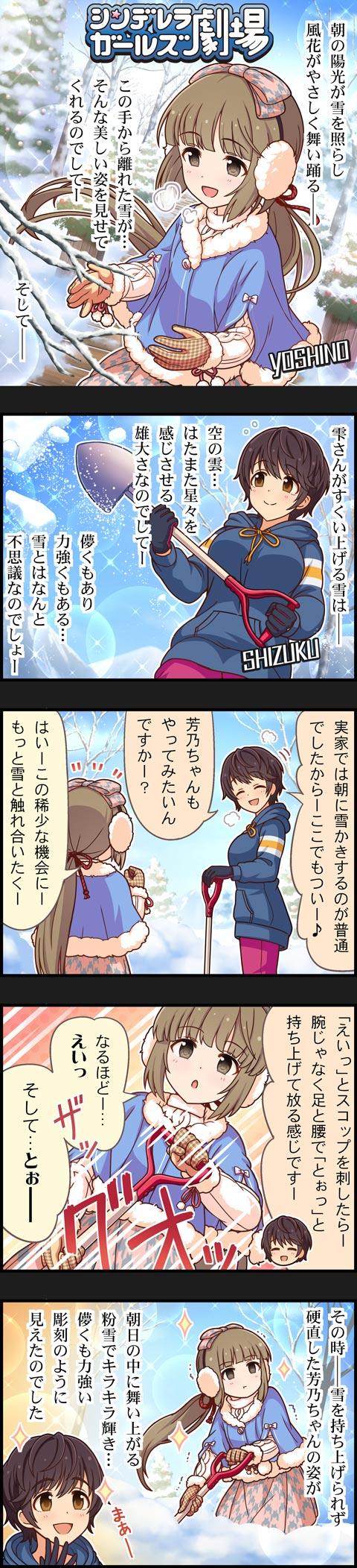 依田芳乃 及川雫r9Hral3