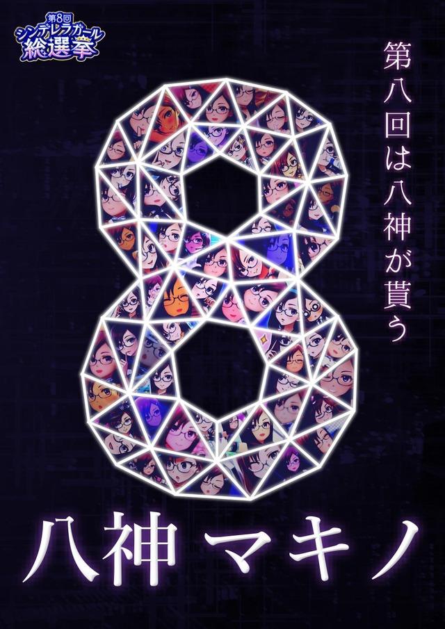 八神マキノの画像Z2Sp0T9