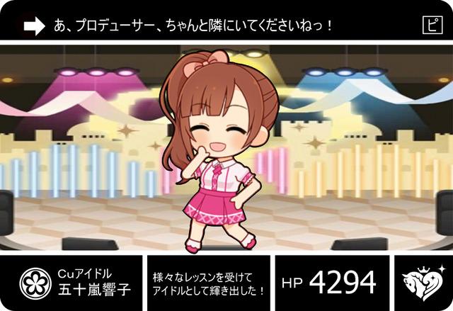 五十嵐響子 (1)