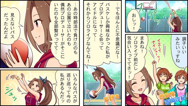 3BPFrND 愛野渚の画像.jpg