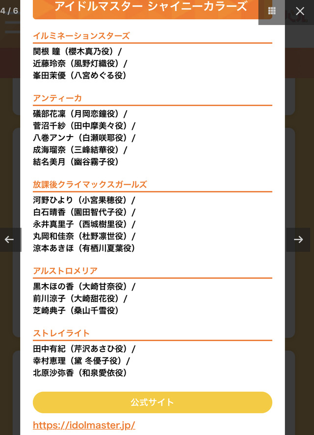 バンダイナムコエンターテイメントフェスティバル8p4PwAQ