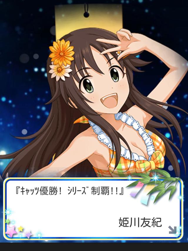 姫川友紀 (1)