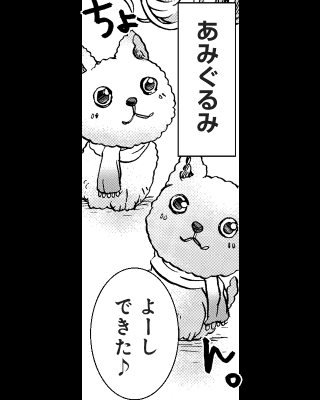 円城寺道流 (9)