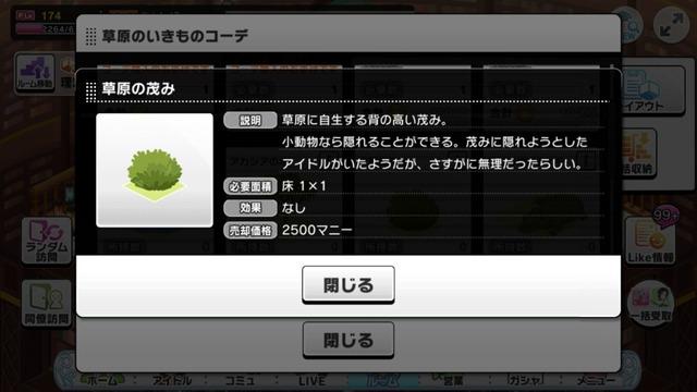草原の茂みの画像IMG_0260_compressed