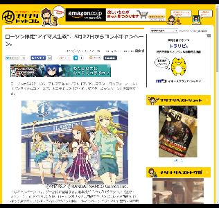"""ローソン限定""""アイマス生茶"""""""